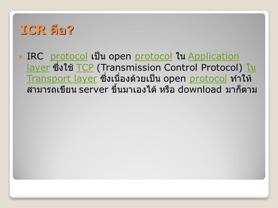 IRC protocol เป็น open protocol ใน Application layer ซึ่งใช้ TCP (Transmission Control Protocol) ใน Transport layer ซึ่งเนื่องด้วยเป็น open protocol ท