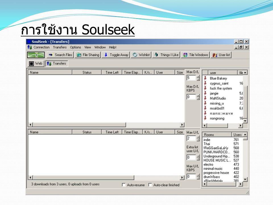การใช้งาน Soulseek