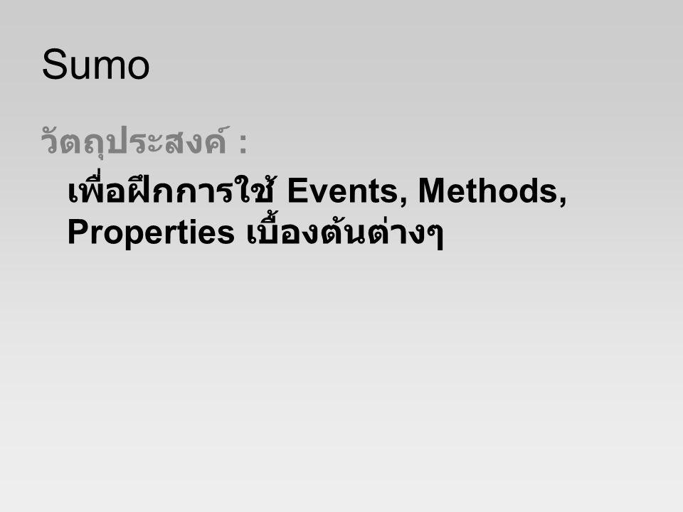 Sumo วัตถุประสงค์ : เพื่อฝึกการใช้ Events, Methods, Properties เบื้องต้นต่างๆ