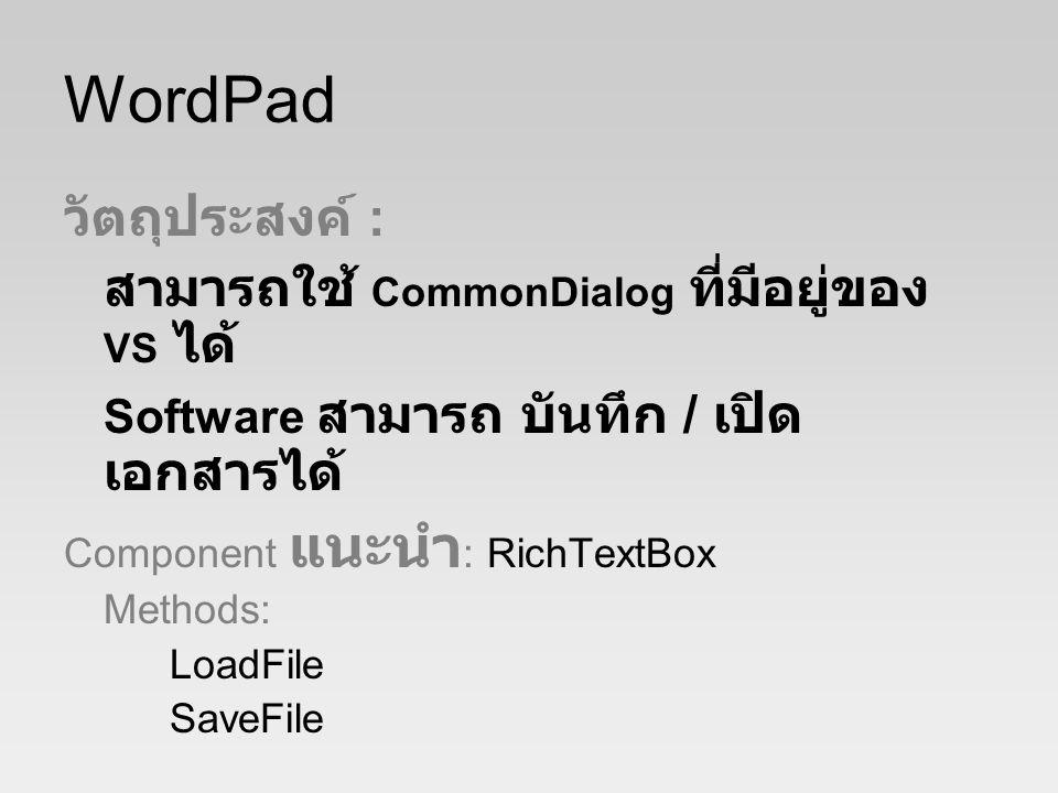 WordPad (cont.) Components แนะนำ : OpenFileDialog, SaveFileDialog Properties: Filter FileName Methods: ShowDialog Events: FileOK