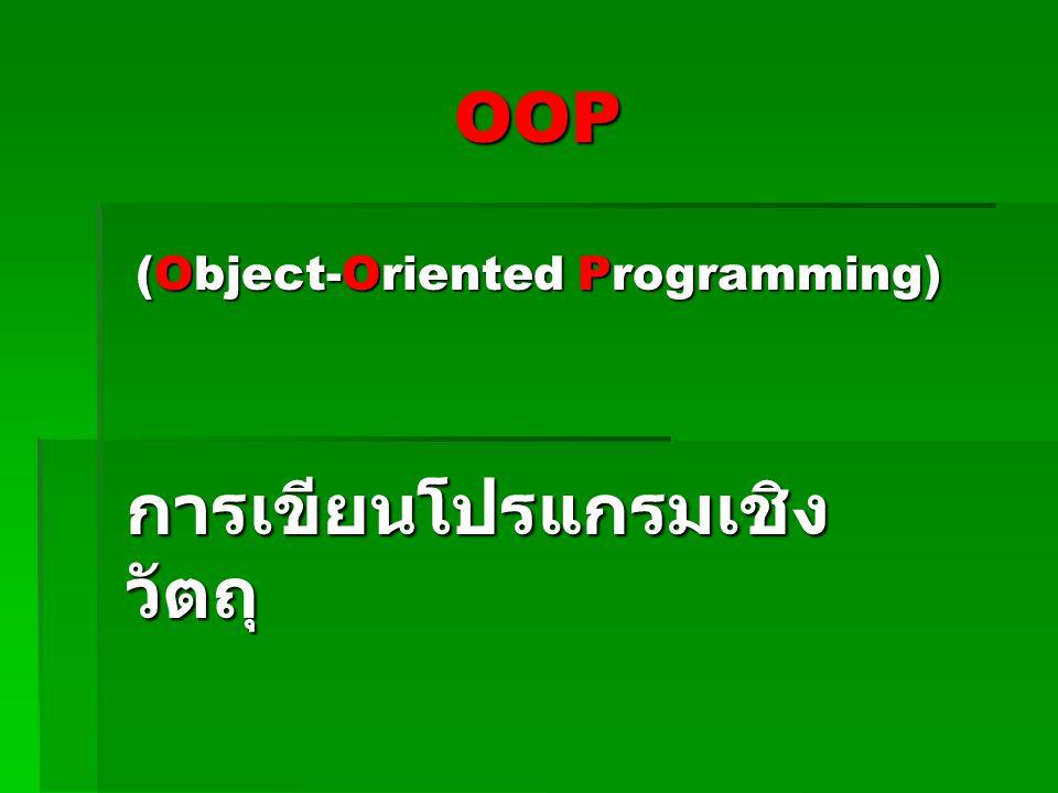 OOP (Object-Oriented Programming) การเขียนโปรแกรมเชิง วัตถุ