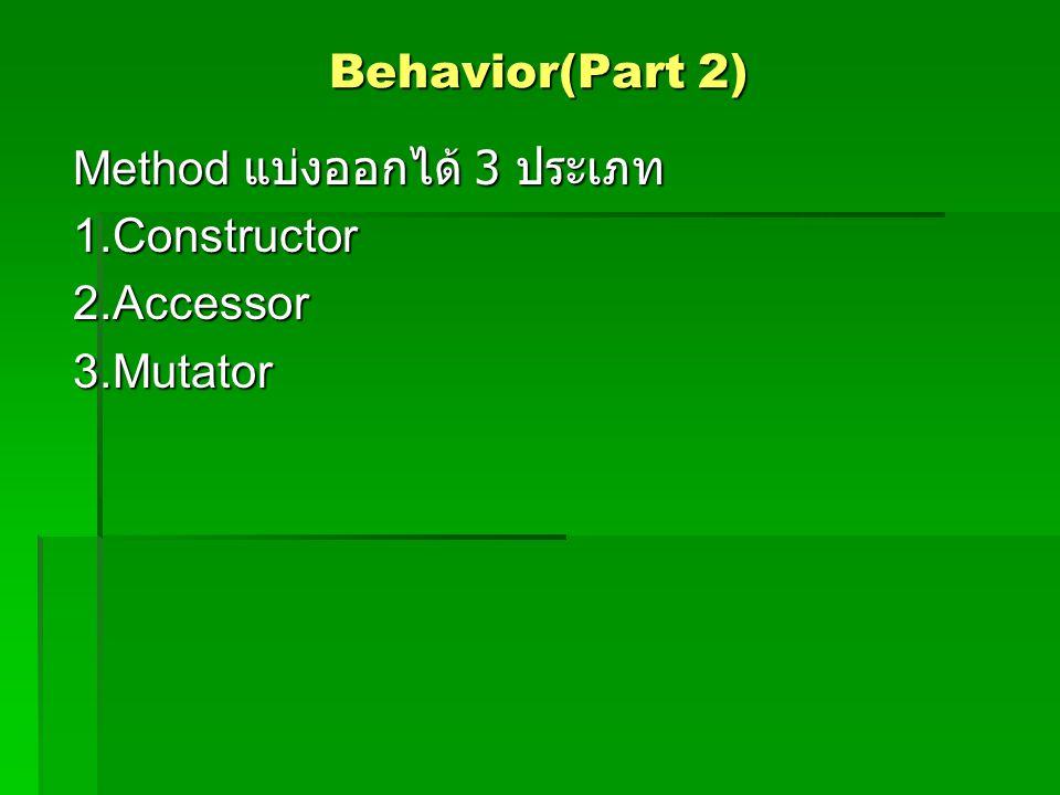 Behavior(Part 2) Method แบ่งออกได้ 3 ประเภท 1.Constructor2.Accessor3.Mutator