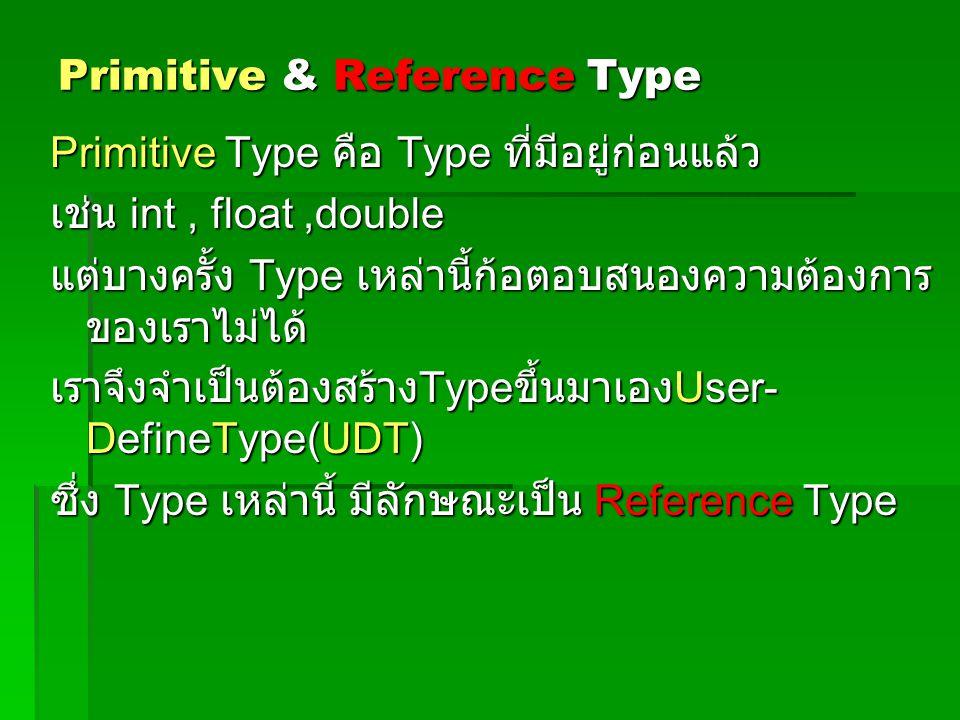 Primitive & Reference Type Primitive Type คือ Type ที่มีอยู่ก่อนแล้ว เช่น int, float,double แต่บางครั้ง Type เหล่านี้ก้อตอบสนองความต้องการ ของเราไม่ได