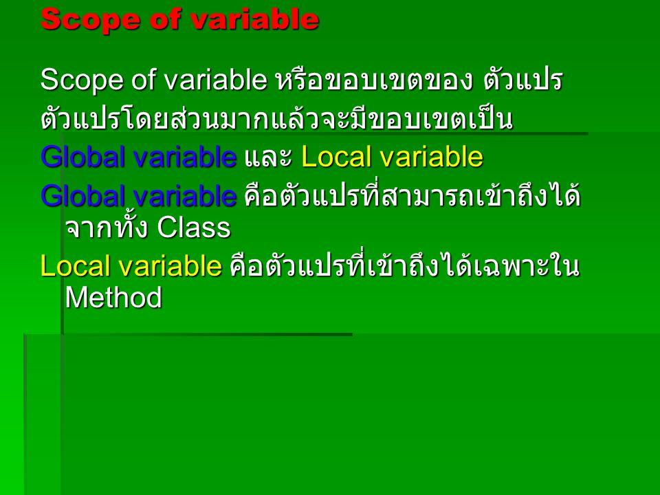 Scope of variable Scope of variable หรือขอบเขตของ ตัวแปร ตัวแปรโดยส่วนมากแล้วจะมีขอบเขตเป็น Global variable และ Local variable Global variable คือตัวแ