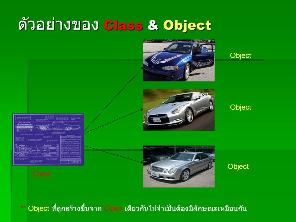 ตัวอย่างของ Class & Object Class Object ** Object ที่ถูกสร้างขึ้นจาก Class เดียวกันไม่จำเป็นต้องมีลักษณะเหมือนกัน