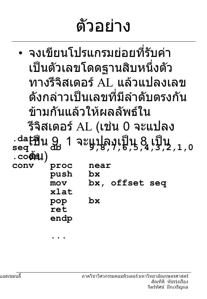 204221 องค์ประกอบคอมพิวเตอร์และภาษาแอสเซมบลี้ ภาควิชาวิศวกรรมคอมพิวเตอร์ มหาวิทยาลัยเกษตรศาสตร์ สัณฑิติ พัชรรุ่งเรือง จิตร์ทัศน์ ฝักเจริญผล ตัวอย่าง จ