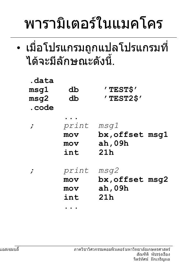 204221 องค์ประกอบคอมพิวเตอร์และภาษาแอสเซมบลี้ ภาควิชาวิศวกรรมคอมพิวเตอร์ มหาวิทยาลัยเกษตรศาสตร์ สัณฑิติ พัชรรุ่งเรือง จิตร์ทัศน์ ฝักเจริญผล แมคโครที่ใช้ LABEL ถ้าภายในแมคโครมีการใช้ LABEL test1 macro mov...
