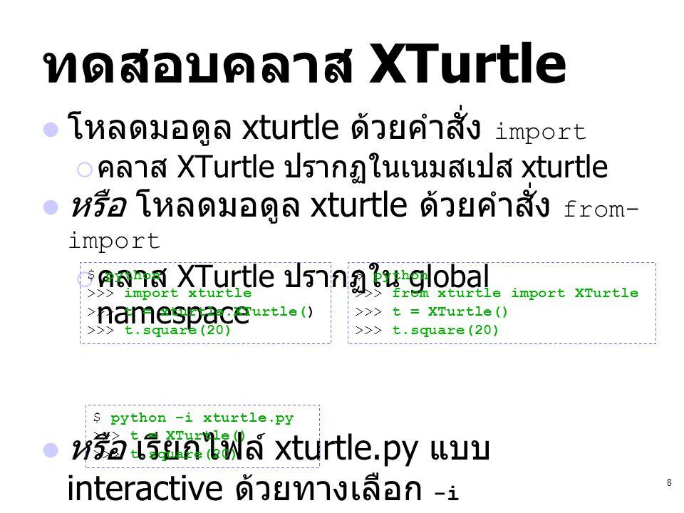 9 โอเวอร์ไรด์เมท็อด เมท็อดในซูเปอร์คลาสถูกนิยามทับ ได้  เรียกว่าเป็นการทำ method overriding ตัวอย่างด้านล่างทำให้เต่าสาย พันธุ์ XTurtle เดินไกลเป็นสองเท่า เมื่อใช้เมท็อด forward class XTurtle(Turtle): : def forward(self, distance): Turtle.forward(self, distance*2) เรียกเมท็อด forward ของคลาส Turtle เดิม