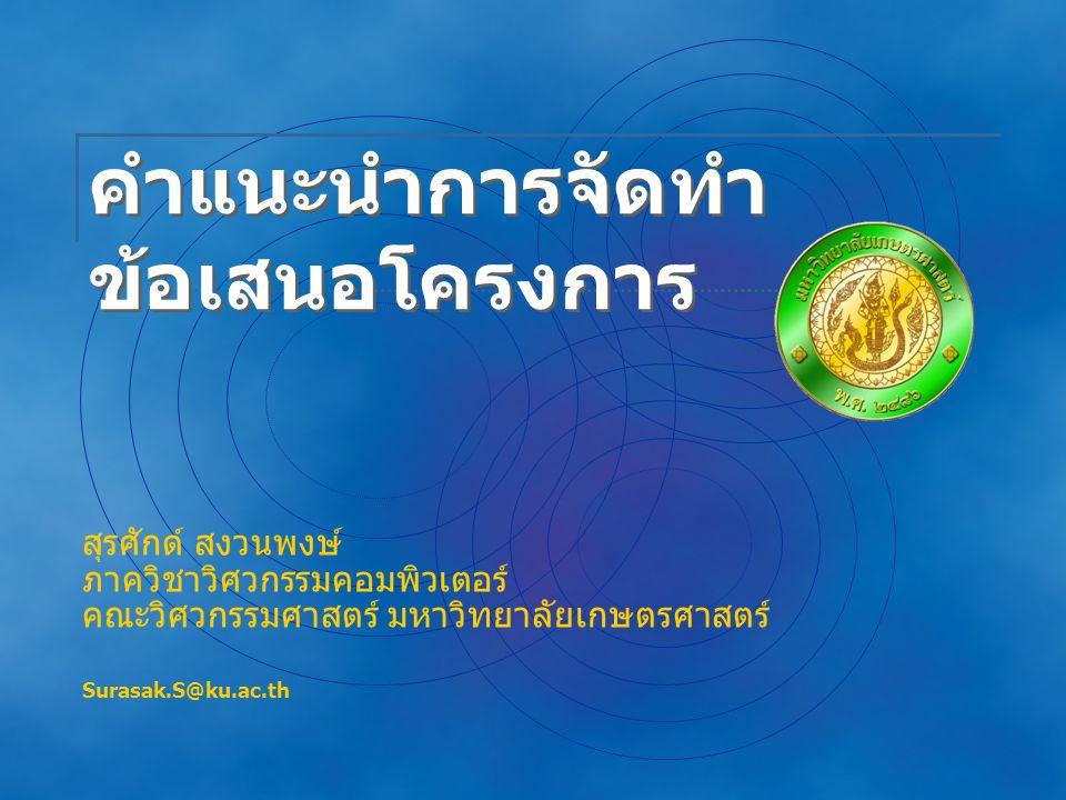 คำแนะนำการจัดทำ ข้อเสนอโครงการ สุรศักด์ สงวนพงษ์ ภาควิชาวิศวกรรมคอมพิวเตอร์ คณะวิศวกรรมศาสตร์ มหาวิทยาลัยเกษตรศาสตร์ Surasak.S@ku.ac.th