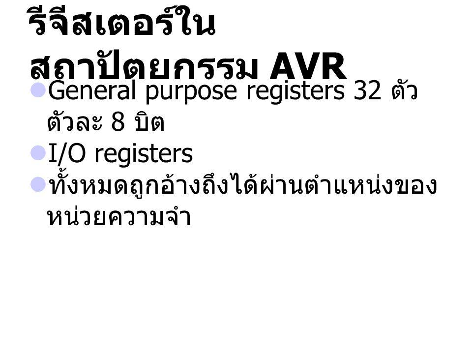 รีจีสเตอร์ใน สถาปัตยกรรม AVR General purpose registers 32 ตัว ตัวละ 8 บิต I/O registers ทั้งหมดถูกอ้างถึงได้ผ่านตำแหน่งของ หน่วยความจำ