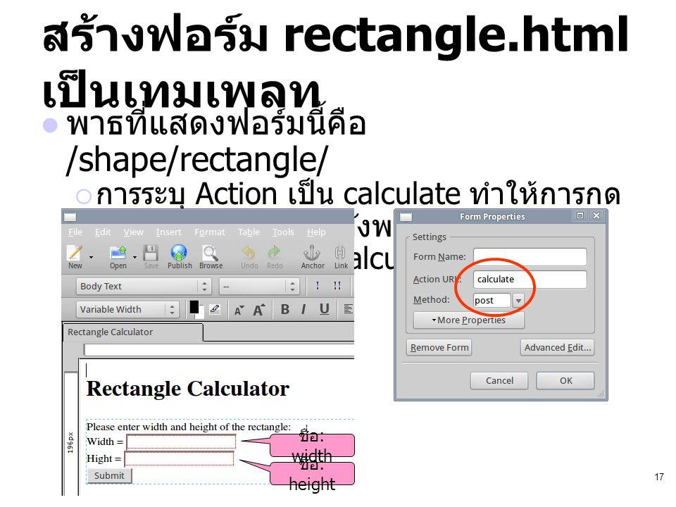 17 สร้างฟอร์ม rectangle.html เป็นเทมเพลท พาธที่แสดงฟอร์มนี้คือ /shape/rectangle/  การระบุ Action เป็น calculate ทำให้การกด Submit ส่งข้อมูลไปยังพาธ /
