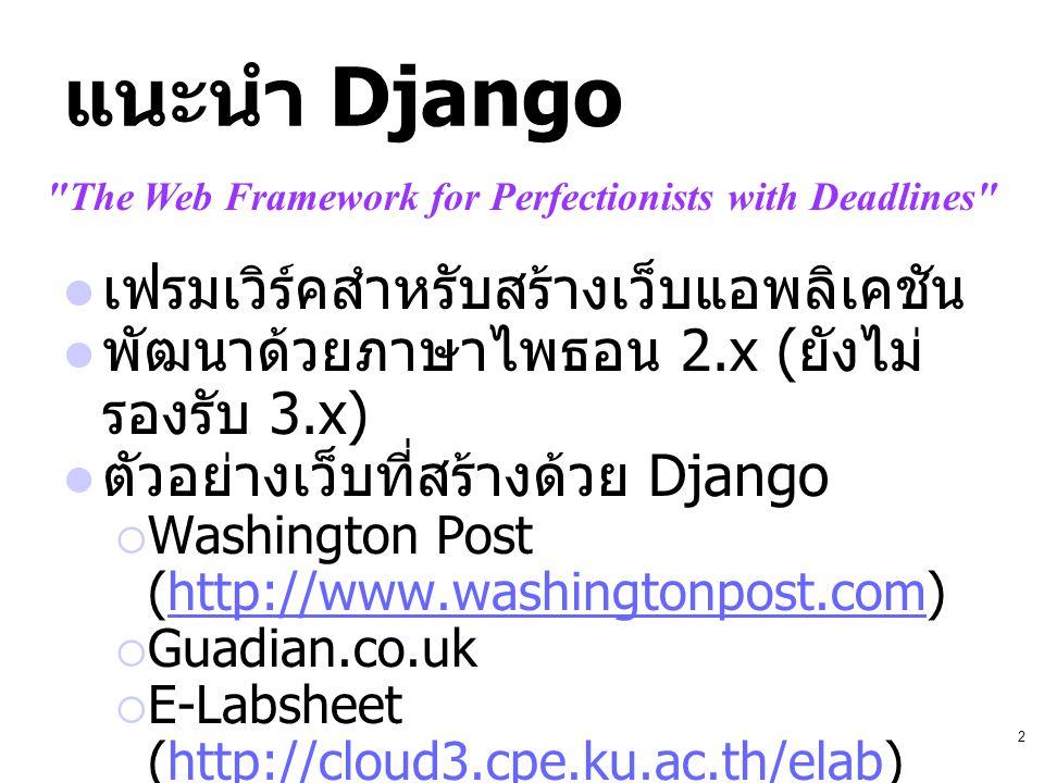 2 แนะนำ Django เฟรมเวิร์คสำหรับสร้างเว็บแอพลิเคชัน พัฒนาด้วยภาษาไพธอน 2.x ( ยังไม่ รองรับ 3.x) ตัวอย่างเว็บที่สร้างด้วย Django  Washington Post (http