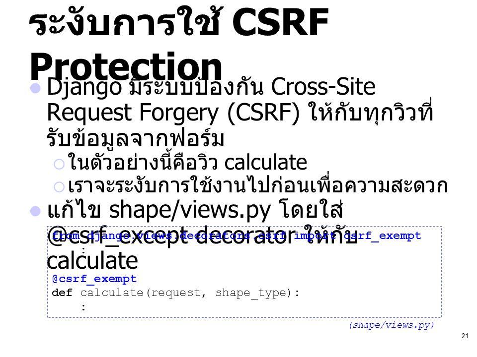 21 ระงับการใช้ CSRF Protection Django มีระบบป้องกัน Cross-Site Request Forgery (CSRF) ให้กับทุกวิวที่ รับข้อมูลจากฟอร์ม  ในตัวอย่างนี้คือวิว calculat
