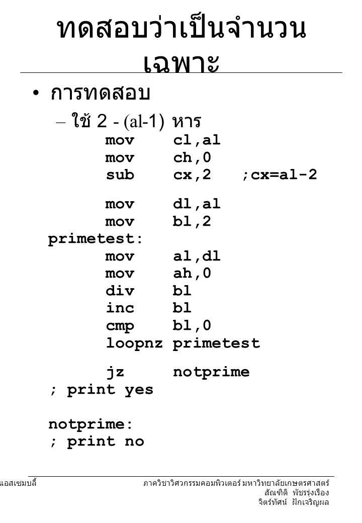 204221 องค์ประกอบคอมพิวเตอร์และภาษาแอสเซมบลี้ ภาควิชาวิศวกรรมคอมพิวเตอร์ มหาวิทยาลัยเกษตรศาสตร์ สัณฑิติ พัชรรุ่งเรือง จิตร์ทัศน์ ฝักเจริญผล ทดสอบว่าเป