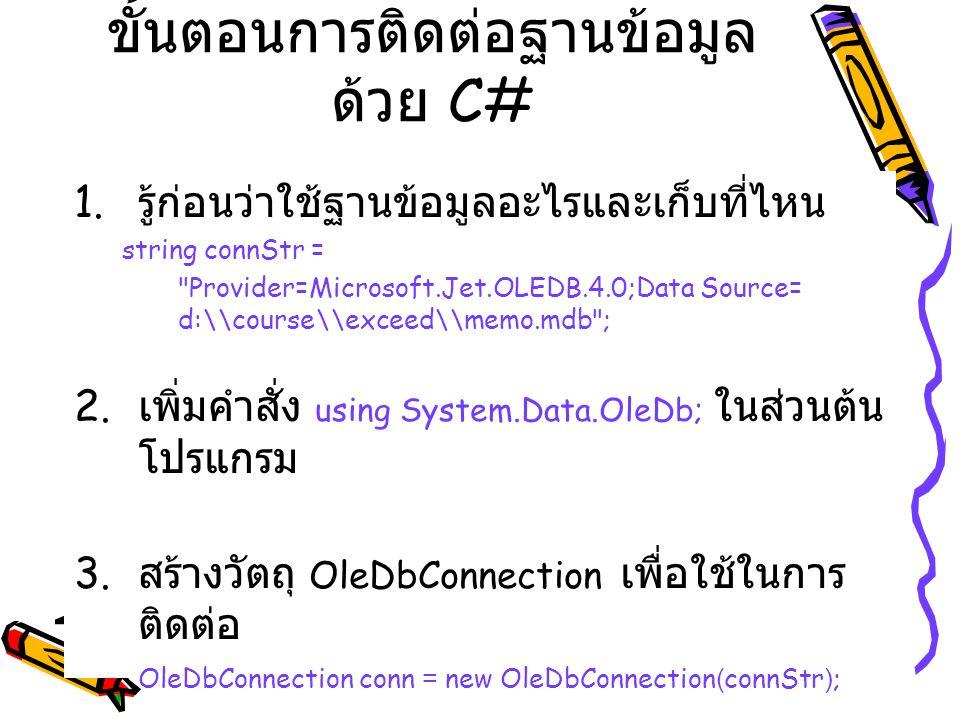 ขั้นตอนการติดต่อฐานข้อมูล ด้วย C# 1. รู้ก่อนว่าใช้ฐานข้อมูลอะไรและเก็บที่ไหน string connStr =