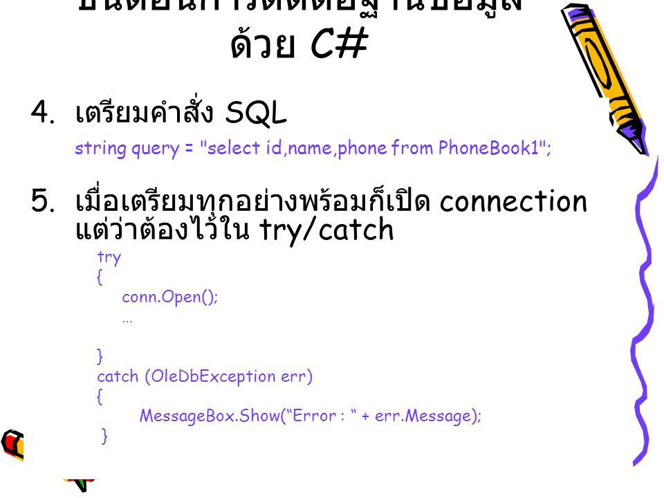ขั้นตอนการติดต่อฐานข้อมูล ด้วย C# 4. เตรียมคำสั่ง SQL string query =