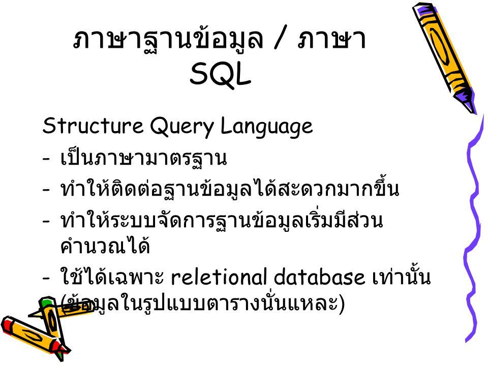 ภาษาฐานข้อมูล / ภาษา SQL Structure Query Language - เป็นภาษามาตรฐาน - ทำให้ติดต่อฐานข้อมูลได้สะดวกมากขึ้น - ทำให้ระบบจัดการฐานข้อมูลเริ่มมีส่วน คำนวณไ