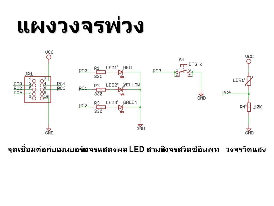 วงจรแสดงผล LED สามสี เชื่อมเข้ากับขา PC0..PC2 เชื่อมเข้ากับขา PC0..PC2 การใช้งาน : การใช้งาน :  ตั้งค่ารีจีสเตอร์ DDRC ให้ขา PC0..PC2 เป็นเอาท์พุท  เขียนลอจิก 1 ในบิตของรีจีสเตอร์ PORTC เพื่อให้ไฟติด  เขียนลอจิก 0 ในบิตของรีจีสเตอร์ PORTC เพื่อให้ไฟดับ
