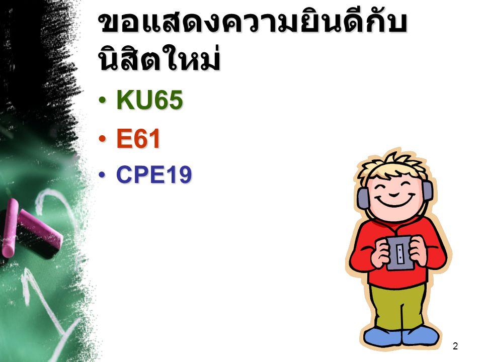 2 ขอแสดงความยินดีกับ นิสิตใหม่ KU65KU65 E61E61 CPE19CPE19