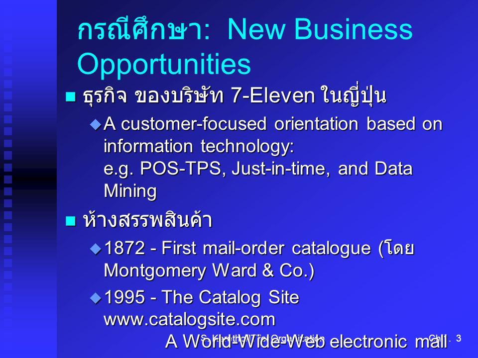 S. Keretho/IT for OrganizationCh 1. 3 กรณีศึกษา : New Business Opportunities ธุรกิจ ของบริษัท 7-Eleven ในญี่ปุ่น ธุรกิจ ของบริษัท 7-Eleven ในญี่ปุ่น 