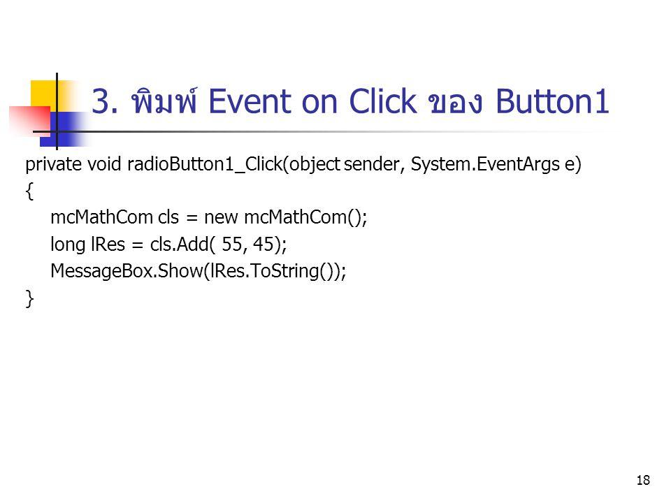 18 3. พิมพ์ Event on Click ของ Button1 private void radioButton1_Click(object sender, System.EventArgs e) { mcMathCom cls = new mcMathCom(); long lRes