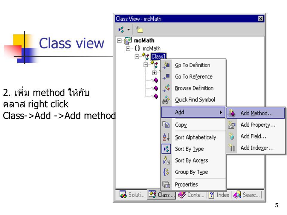5 Class view 2. เพิ่ม method ให้กับ คลาส right click Class->Add ->Add method