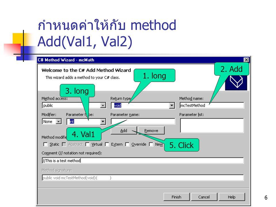 6 กำหนดค่าให้กับ method Add(Val1, Val2) 2. Add 1. long 3. long 4. Val1 5. Click