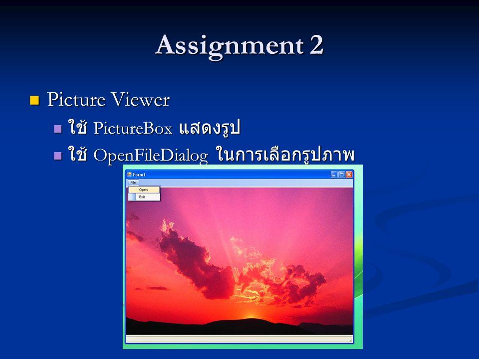Assignment 2 Picture Viewer Picture Viewer ใช้ PictureBox แสดงรูป ใช้ PictureBox แสดงรูป ใช้ OpenFileDialog ในการเลือกรูปภาพ ใช้ OpenFileDialog ในการเลือกรูปภาพ