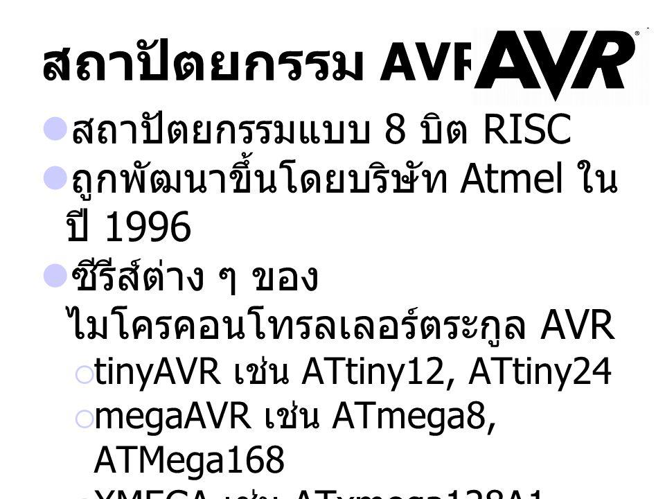 สถาปัตยกรรม AVR สถาปัตยกรรมแบบ 8 บิต RISC ถูกพัฒนาขึ้นโดยบริษัท Atmel ใน ปี 1996 ซีรีส์ต่าง ๆ ของ ไมโครคอนโทรลเลอร์ตระกูล AVR  tinyAVR เช่น ATtiny12,