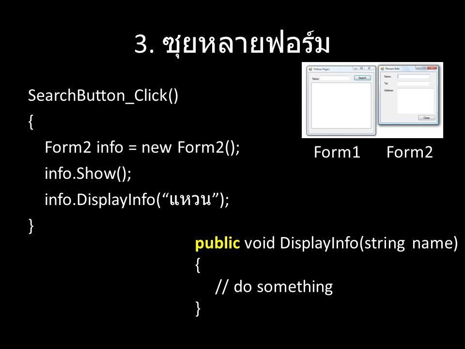 """3. ซุยหลายฟอร์ม SearchButton_Click() { Form2 info = new Form2(); info.Show(); info.DisplayInfo("""" แหวน """"); } Form1 Form2 public void DisplayInfo(string"""
