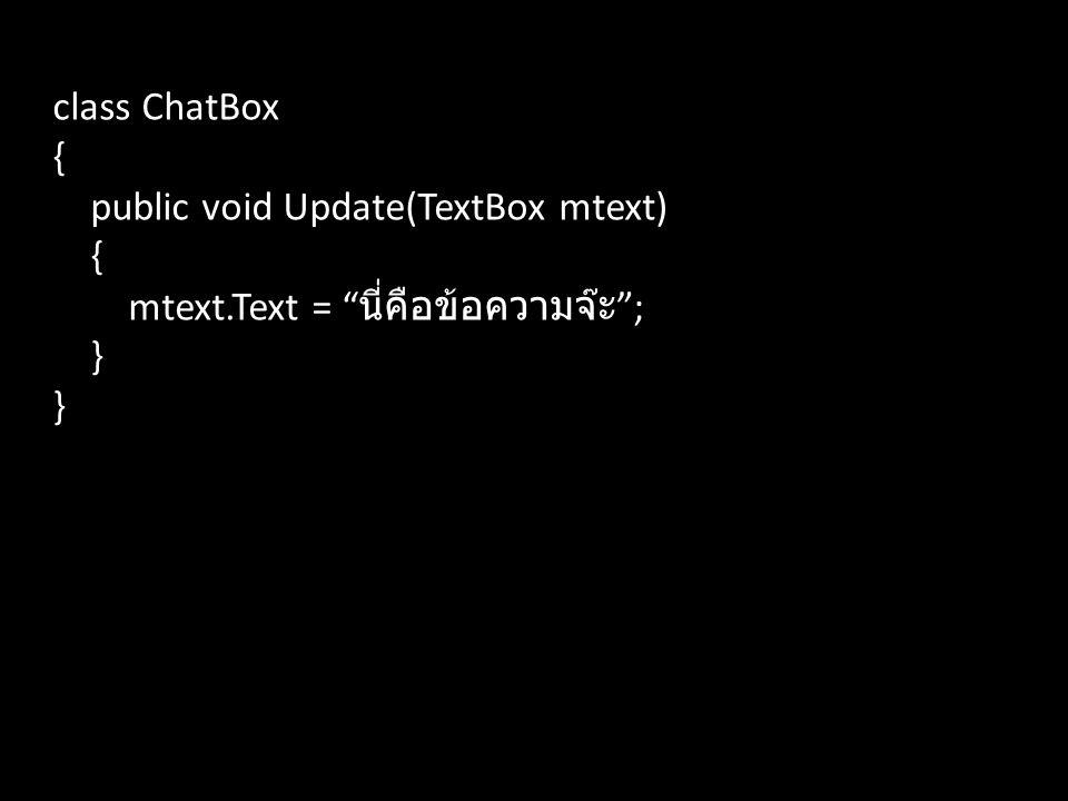 "class ChatBox { public void Update(TextBox mtext) { mtext.Text = "" นี่คือข้อความจ๊ะ ""; } }"