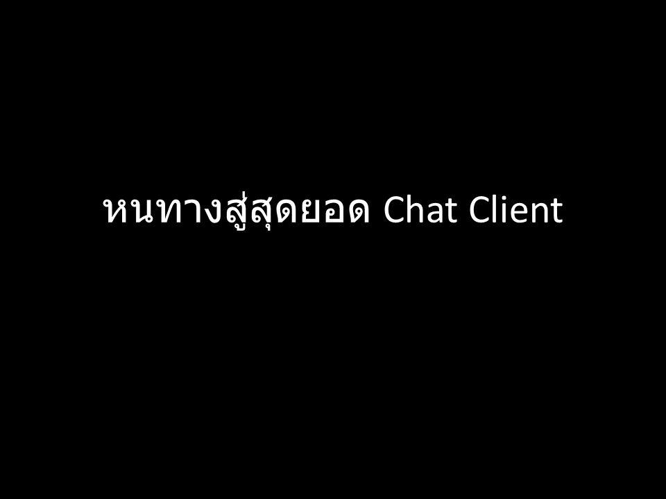 หนทางสู่สุดยอด Chat Client