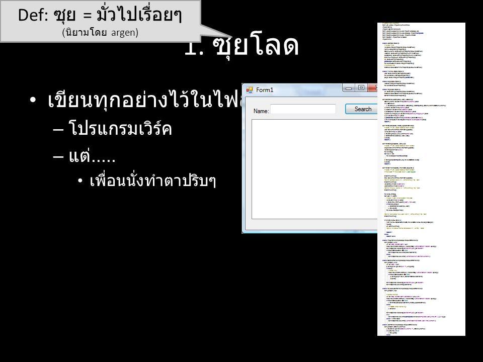 2 คน 1 ฟอร์ม Chat Client Demonstration!