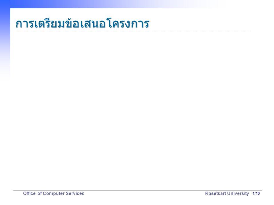 22/10 Office of Computer Services Kasetsart University ส่วนภาคผนวก ประเด็นสำคัญ ข้อมูลรายละเอียดซึ่งใช้อ้างอิงขณะอ่านเนื้องาน แต่ สามารถแยกออกได้จากเนื้อความ (ตารางข้อมูล ตัวเลข, โปรแกรม) วิธีเขียน พิจารณาจัดทำเฉพาะที่จำเป็นต้องใช้อ้างอิงเท่านั้น (มีหรือไม่ก็ได้) แบ่งเป็นส่วนย่อยๆ หลายส่วนได้