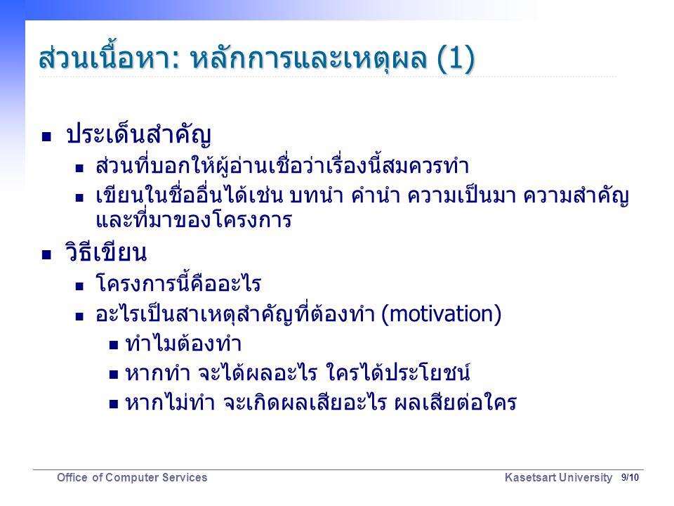 20/10 Office of Computer Services Kasetsart University องค์ประกอบในส่วนเนื้อหา: ผู้เสนอโครงงาน (2) วิธีเขียน (ในการทำข้อเสนอโครงงานวิศวกรรม) ผู้เสนอโครงงาน ชื่อ เลขประจำตัว สังกัด โทรศัพท์ อีเมล คณะทำงาน ชื่อผู้ทำงานร่วมภายนอก (ถ้ามี) ชื่อที่ปรึกษาหรือคณะที่ปรึกษา