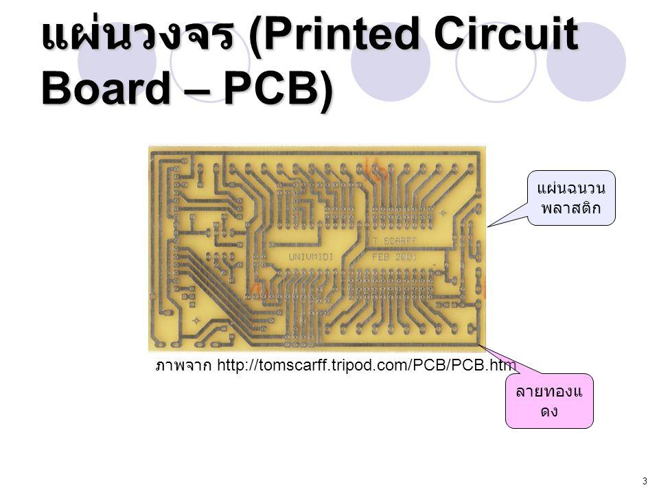 3 แผ่นวงจร (Printed Circuit Board – PCB) ภาพจาก http://tomscarff.tripod.com/PCB/PCB.htm แผ่นฉนวน พลาสติก ลายทองแ ดง