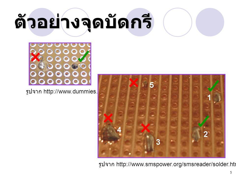 5 ตัวอย่างจุดบัดกรี รูปจาก http://www.smspower.org/smsreader/solder.html