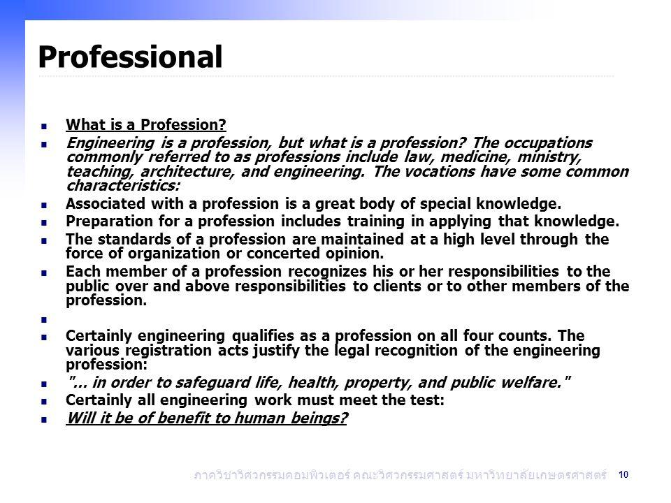 10 ภาควิชาวิศวกรรมคอมพิวเตอร์ คณะวิศวกรรมศาสตร์ มหาวิทยาลัยเกษตรศาสตร์ Professional What is a Profession.