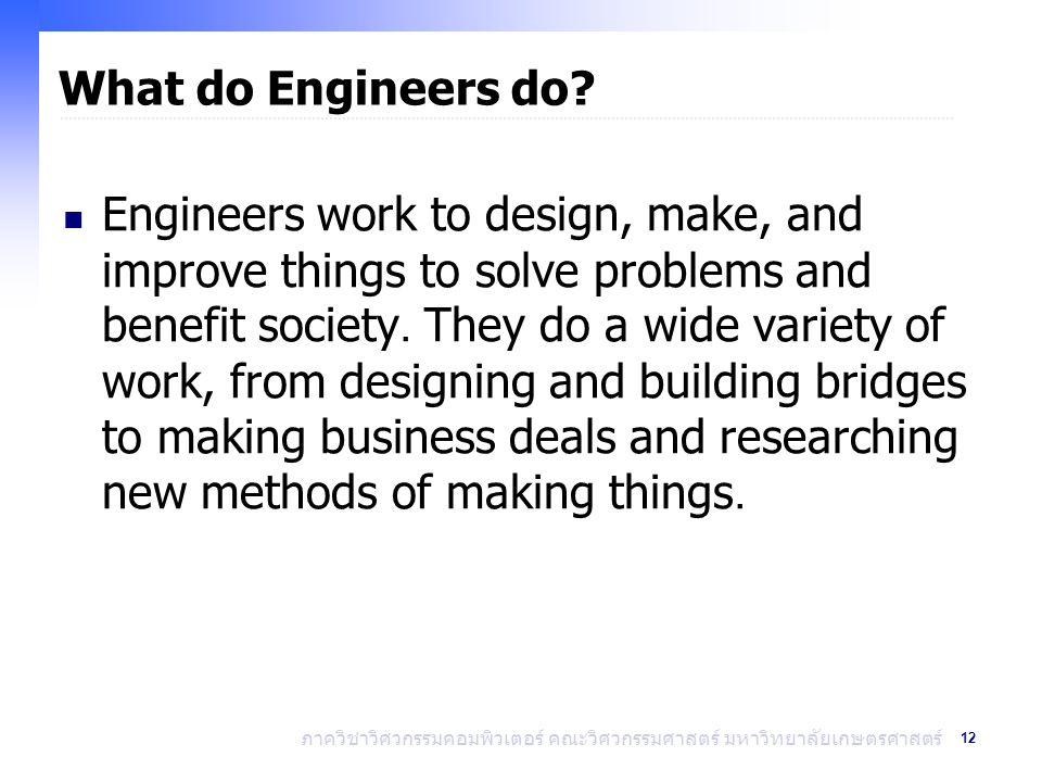 12 ภาควิชาวิศวกรรมคอมพิวเตอร์ คณะวิศวกรรมศาสตร์ มหาวิทยาลัยเกษตรศาสตร์ What do Engineers do.