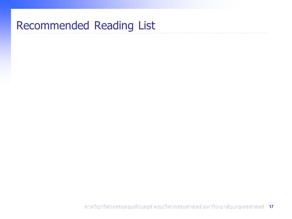 17 ภาควิชาวิศวกรรมคอมพิวเตอร์ คณะวิศวกรรมศาสตร์ มหาวิทยาลัยเกษตรศาสตร์ Recommended Reading List