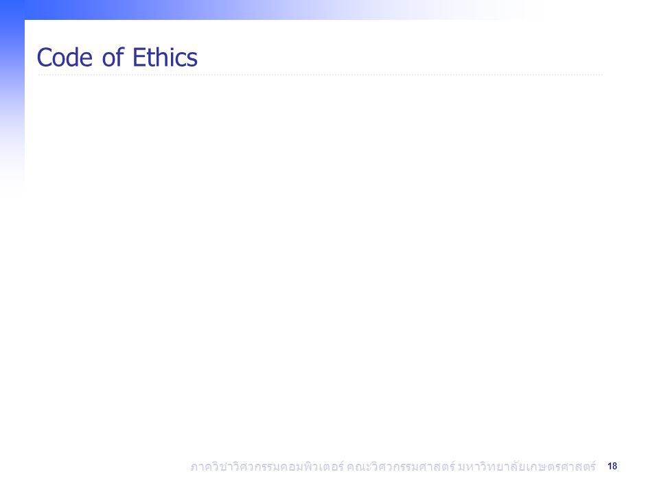18 ภาควิชาวิศวกรรมคอมพิวเตอร์ คณะวิศวกรรมศาสตร์ มหาวิทยาลัยเกษตรศาสตร์ Code of Ethics
