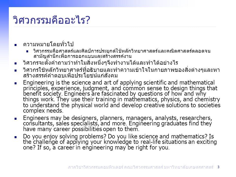 3 ภาควิชาวิศวกรรมคอมพิวเตอร์ คณะวิศวกรรมศาสตร์ มหาวิทยาลัยเกษตรศาสตร์ วิศวกรรมคืออะไร.