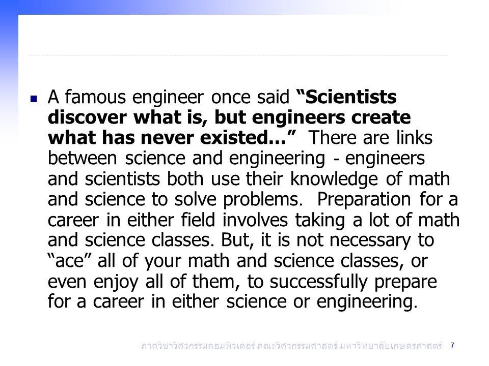 """7 ภาควิชาวิศวกรรมคอมพิวเตอร์ คณะวิศวกรรมศาสตร์ มหาวิทยาลัยเกษตรศาสตร์ A famous engineer once said """"Scientists discover what is, but engineers create w"""