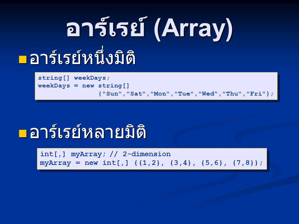 อาร์เรย์ (Array) อาร์เรย์หนึ่งมิติ อาร์เรย์หนึ่งมิติ อาร์เรย์หลายมิติ อาร์เรย์หลายมิติ string[] weekDays; weekDays = new string[] { Sun , Sat , Mon , Tue , Wed , Thu , Fri }; string[] weekDays; weekDays = new string[] { Sun , Sat , Mon , Tue , Wed , Thu , Fri }; int[,] myArray; // 2-dimension myArray = new int[,] {{1,2}, {3,4}, {5,6}, {7,8}}; int[,] myArray; // 2-dimension myArray = new int[,] {{1,2}, {3,4}, {5,6}, {7,8}};