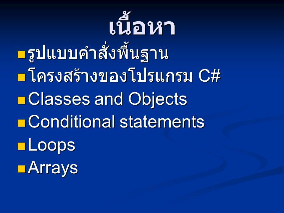 เนื้อหา รูปแบบคำสั่งพื้นฐาน รูปแบบคำสั่งพื้นฐาน โครงสร้างของโปรแกรม C# โครงสร้างของโปรแกรม C# Classes and Objects Classes and Objects Conditional statements Conditional statements Loops Loops Arrays Arrays