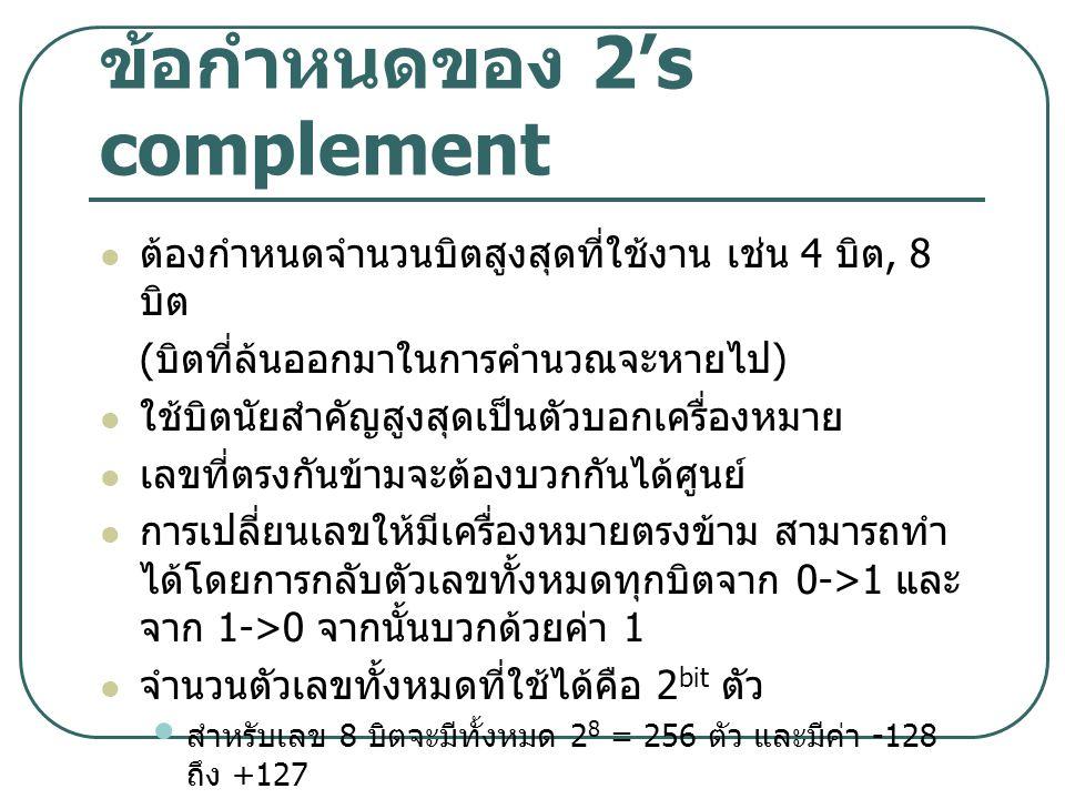 ข้อกำหนดของ 2's complement ต้องกำหนดจำนวนบิตสูงสุดที่ใช้งาน เช่น 4 บิต, 8 บิต ( บิตที่ล้นออกมาในการคำนวณจะหายไป ) ใช้บิตนัยสำคัญสูงสุดเป็นตัวบอกเครื่อ