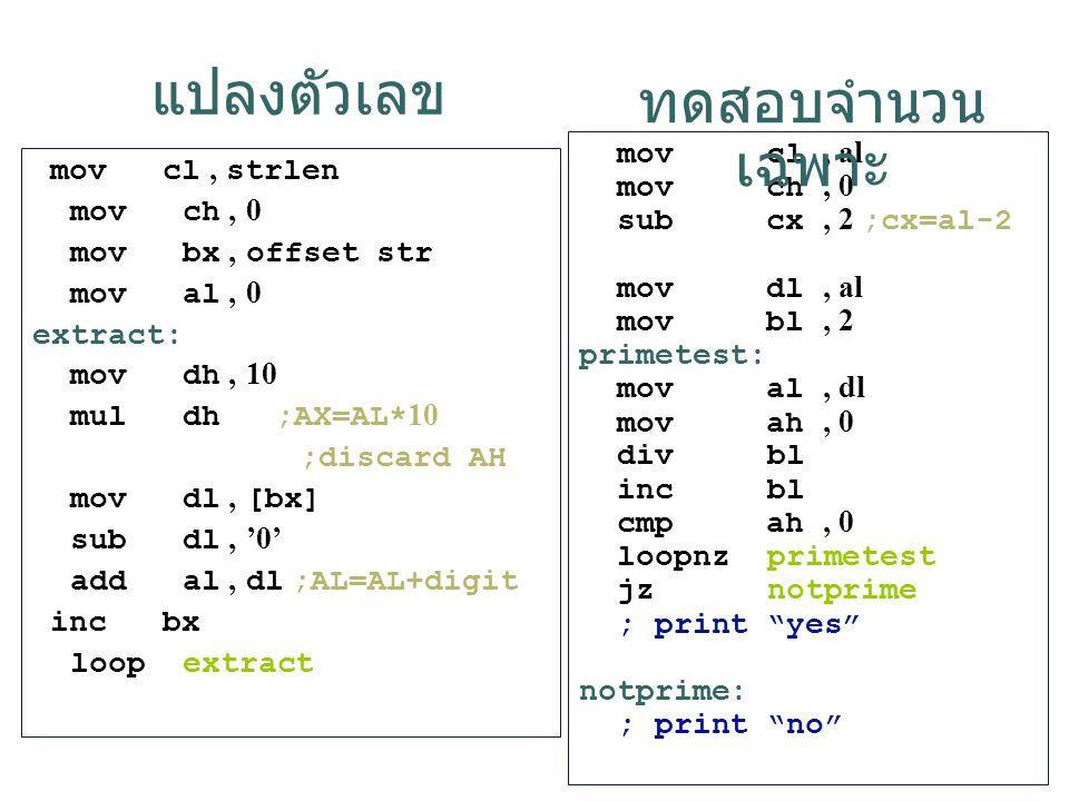 mov cl, strlen mov ch, 0 mov bx, offset str mov al, 0 extract: mov dh, 10 mul dh ;AX=AL*10 ;discard AH mov dl, [bx] sub dl, '0' add al, dl ;AL=AL+digi