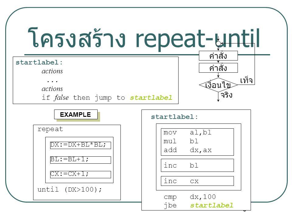8 โครงสร้าง repeat-until startlabel: actions... actions if false then jump to startlabel คำสั่ง เงื่อนไข คำสั่ง เท็จ จริง EXAMPLE startlabel: mov al,b
