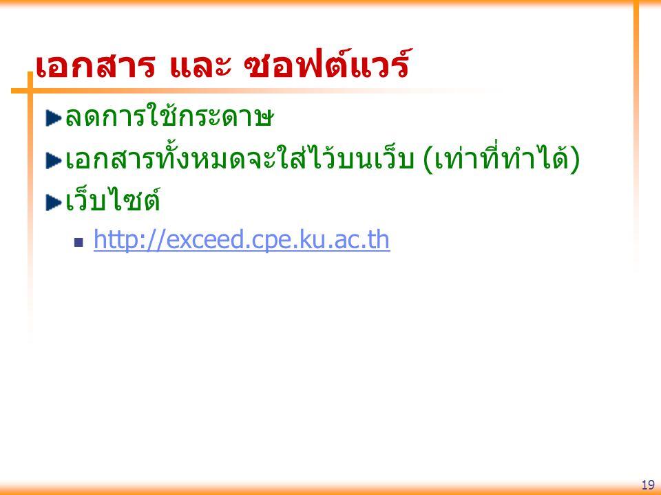 19 เอกสาร และ ซอฟต์แวร์ ลดการใช้กระดาษ เอกสารทั้งหมดจะใส่ไว้บนเว็บ (เท่าที่ทำได้) เว็บไซต์ http://exceed.cpe.ku.ac.th