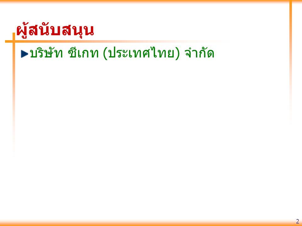 2 ผู้สนับสนุน บริษัท ซีเกท (ประเทศไทย) จำกัด